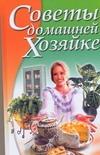 Волчек Н.М. - Советы домашней хозяйке обложка книги