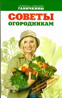 Ганичкина О.А. - Советы огородникам обложка книги