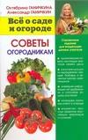Советы огородникам Ганичкина О.А.