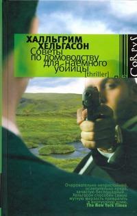 Советы по домоводству для наемного убийцы Хельгасон Х.
