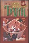 Советы по строительству бани обложка книги