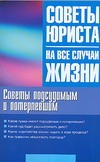 Ильичева М.Ю. - Советы подсудимым и потерпевшим' обложка книги