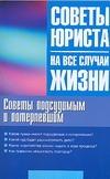 Ильичева М.Ю. - Советы подсудимым и потерпевшим обложка книги