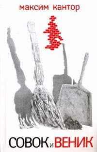 Кантор М.К. - Совок и веник обложка книги