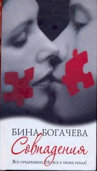 Богачева Бина - Совпадения обложка книги
