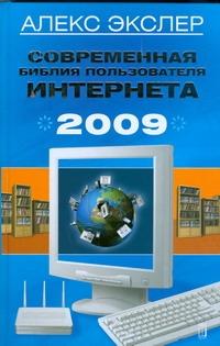 Современная библия пользователя Интернета, 2009 Экслер А.