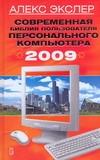 Современная библия пользователя персонального компьютера 2009 Экслер А.