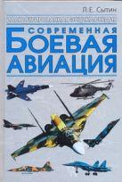 Сытин Л.Е. - Современная боевая авиация' обложка книги