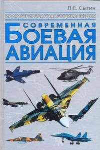 Сытин Л.Е. - Современная боевая авиация обложка книги