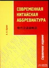 Щукин А. - Современная китайская аббревиатура обложка книги