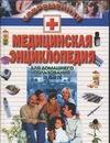 Фадеева Т.Б. - Современная медицинская энциклопедия обложка книги