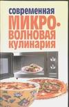 Фадеева Т.Б. - Современная микроволновая кулинария обложка книги