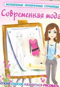 Оковитая Е. - Современная мода обложка книги