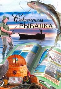 Петров В.В. - Современная рыбалка обложка книги
