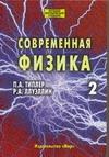 Современная физика.В 2т. Т.2