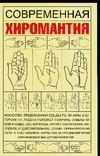 Якушева М.Н. - Современная хиромантия обложка книги