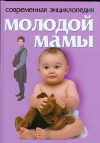 Современная энциклоедия молодой мамы