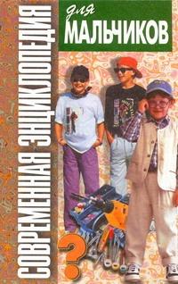 Белов Н. В. - Современная энциклопедия для мальчиков обложка книги