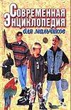 Современная энциклопедия для мальчиков обложка книги