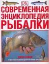 Бейли Д. - Современная энциклопедия рыбалки обложка книги