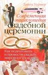 Современная энциклопедия свадебной церемонии. Как подготовить и провести свадьбу обложка книги