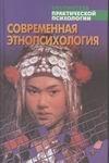 Тарас А.Е. - Современная этнопсихология обложка книги