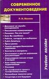 Мосеев Р.Н. - Современное документоведение обложка книги