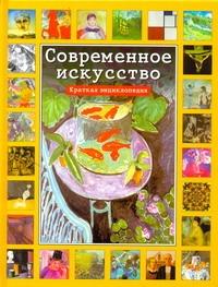 Современное искусство Бохм-Дюшен М.