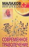 Малахов Г.П. - Современное траволечение обложка книги