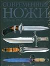 Дэйром Д. - Современные  ножи для боя, охоты и выживания. Величайшие коллекции обложка книги