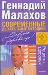 Малахов Г.П. - Современные дыхательные методики обложка книги