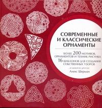 Шерман Алекс - Современные и классические орнаменты обложка книги
