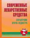 Современные лекарственные средства обложка книги