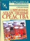 Павлов И.А. - Современные лекарственные средства обложка книги