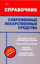Павлова И. - Современные лекарственные средства' обложка книги