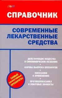 Павлова И. - Современные лекарственные средства обложка книги