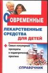 Борисова О.А. - Современные лекарственные средства для детей обложка книги