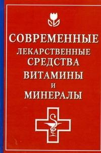 Борисова О.А. - Современные лекарственные средства. Витамины и минералы обложка книги