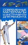 Современные материалы и инструменты для ремонта обложка книги