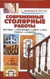 Рыженко В.И. - Современные столярные работы обложка книги