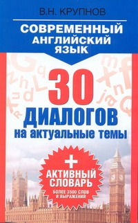 Крупнов В.Н. - Современный английский язык. 30 диалогов на актуальные темы обложка книги