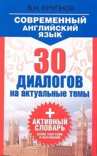 Современный английский язык. 30 диалогов на актуальные темы Крупнов В.Н.