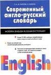 Уилсон Э. - Современный англо-русский словарь' обложка книги