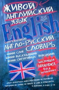 Современный англо-русский словарь живого английского языка Семиволкова С.В.