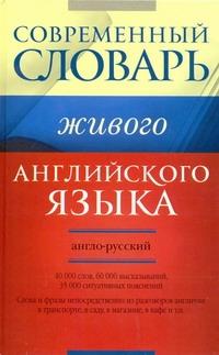 Семиволкова С.В. - Современный англо-русский словарь живого английского языка обложка книги