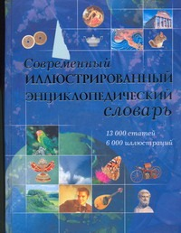 Современный иллюстрированный энциклопедический словарь от book24.ru