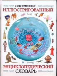 - Современный иллюстрированный энциклопедический словарь обложка книги