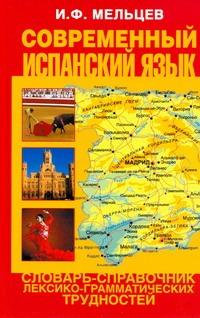Мельцев И.Ф. - Современный испанский язык обложка книги