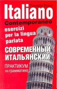 Современный итальянский. Практикум по грамматике обложка книги