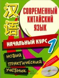 Белассан Ж. - Современный китайский язык. [В 2 т.]. Т. 1 обложка книги